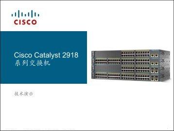 Cisco Catalyst 2918 技术决策者必读