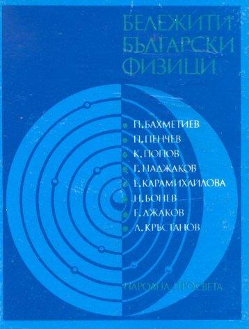 бележити български физици - Физически факултет