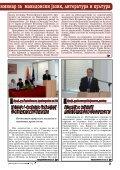 "univerzitetski vesnik - Универзитет ""Св. Кирил и Методиј"" - Page 3"