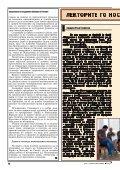 "univerzitetski vesnik - Универзитет ""Св. Кирил и Методиј"" - Page 6"