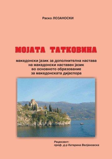 MOJATA TATKOVINA - MK Forum