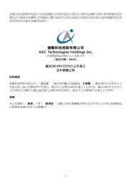 截至2011年12月31日止年度之全年業績公佈 - AAC Technologies