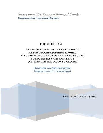 """Стоматолошки факултет - Универзитет """"Св. Кирил и Методиј"""""""