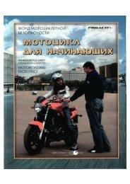 Азы управления мотоциклом. - Erkos