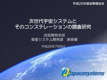 03_次世代宇宙システムとそのコンステレーションの調査研究