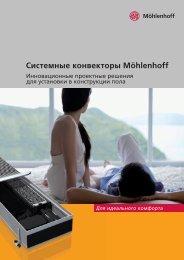 Системные конвекторы Moehlenhoff