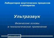 Ультразвук - Лаборатория акустических процессов и аппаратов