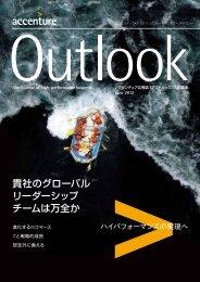 広報誌 - Accenture