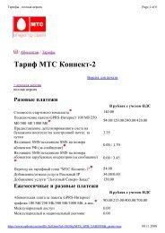 Тариф МТС Коннект-2