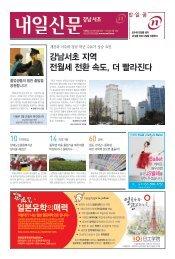 강남서초내일신문692호(2015년2월13일~2월19일)