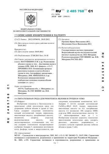 2 485 768(13) C1 - Патенты