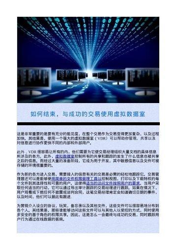 如 何 结 束 , 与 成 功 的 交 易 使 用 虚 拟 数 据 室