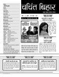 चर्चित बिहार  - Page 3