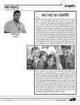 चर्चित बिहार  - Page 4