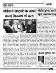 चर्चित बिहार  - Page 6