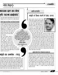 चर्चित बिहार  - Page 7