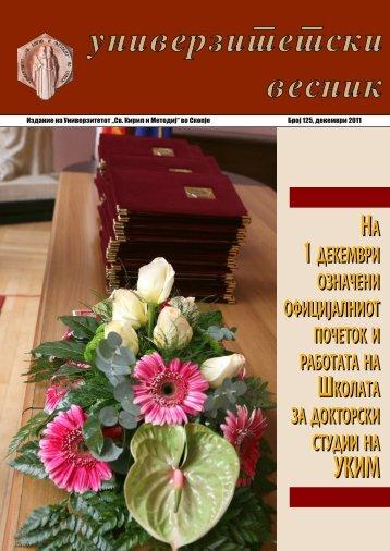 "НА УКИМ - Универзитет ""Св. Кирил и Методиј"""