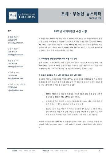 9월 29일(관련 뉴스레터 링크) - Yulchon