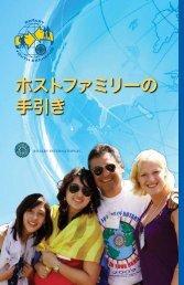 ホストファミリーの手引き - 国際ロータリー第2640地区