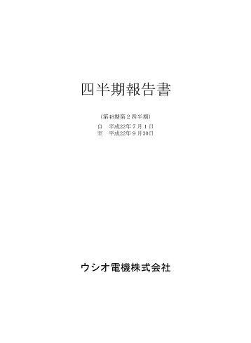 四半期報告書(2010年9月期) - ウシオ電機