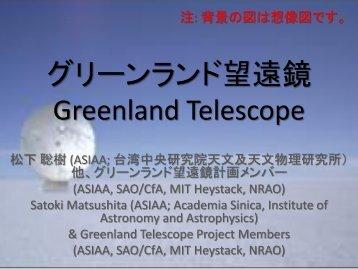 グリーンランド望遠鏡 Greenland Telescope