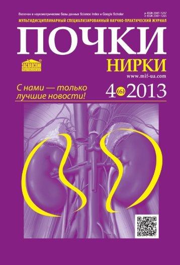 """2013 Журнал """"Почки"""" №4 (6)"""