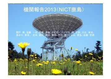 機関報告2013(NICT鹿島)