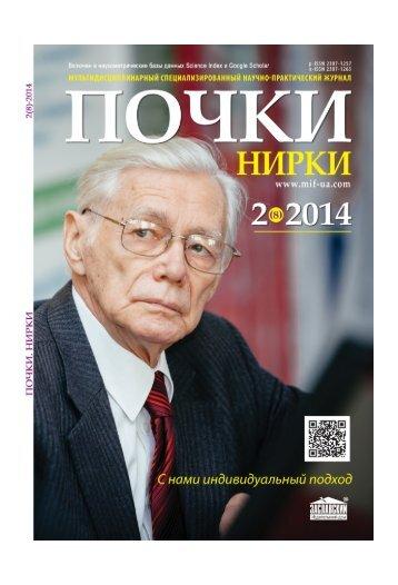 """2014 Журнал """"Почки"""" №2 (8)"""