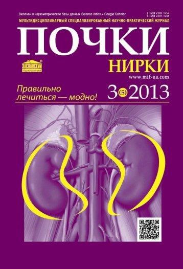 """2013 Журнал """"Почки"""" №3 (5)"""