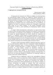 αρχείο .pdf, 146 KB σε νέο (pop_up) 'παράθυρο'