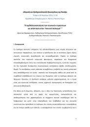 """""""Η ορθολογικοποίηση των ποινικών κυρώσεων ως απάντηση στον ..."""
