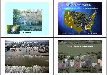 ハリケーン・カトリーナ5年後の復興状況