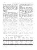 乌司他丁对颅脑创伤合并多发伤患者的治疗作用 - 中华危重病急救医学 - Page 2