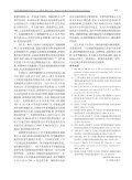 乌司他丁对颅脑创伤合并多发伤患者的治疗作用 - 中华危重病急救医学 - Page 3