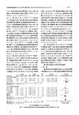胶体液与晶体液对感染性休克患者液体复苏影响的Meta分析 - Seite 4