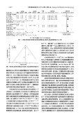 胶体液与晶体液对感染性休克患者液体复苏影响的Meta分析 - Seite 5