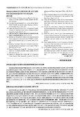 胶体液与晶体液对感染性休克患者液体复苏影响的Meta分析 - Seite 6