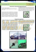 www.weitec.ru - Page 5