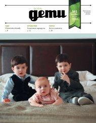 Первый выпуск - Журнал ВОЯЖ