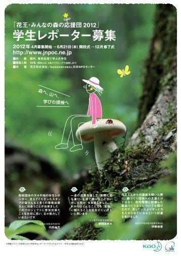 「花王・みんなの森の応援団2012」 学生レポーター募集チラシ - Kao