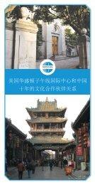 美国华盛顿子午线国际中心和中国十年的文化合作伙伴关系