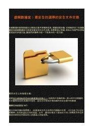 虛 擬 數 據 室 : 最 安 全 的 選 擇 的 安 全 文 件 交 換