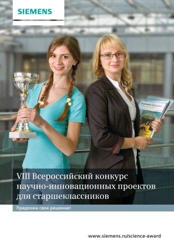 VIII Всероссийский конкурс научно-инновационных ... - Upinfo.Ru