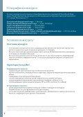 VIII Всероссийский конкурс научно-инновационных ... - Upinfo.Ru - Page 6