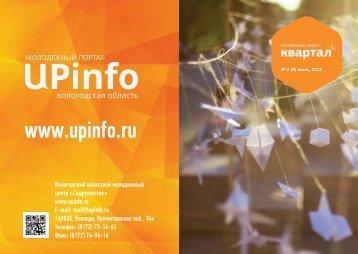 2 (9) - Upinfo.Ru