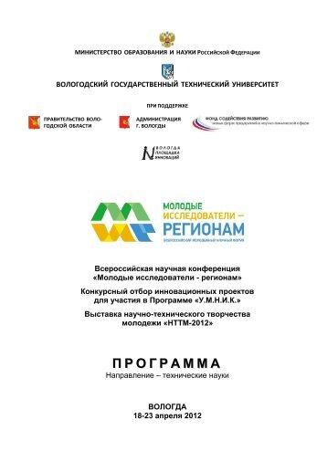 Программа направления «Технические науки - Upinfo.Ru