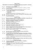 Программа направления «Технические науки - Upinfo.Ru - Page 2