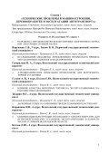 Программа направления «Технические науки - Upinfo.Ru - Page 5