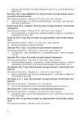 Программа направления «Технические науки - Upinfo.Ru - Page 6