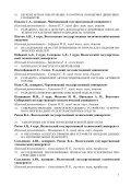 Программа направления «Технические науки - Upinfo.Ru - Page 7
